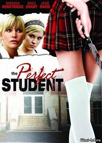 Идеальный студент (2011) Смотреть онлайн бесплатно