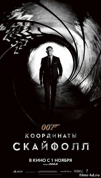 007: Координаты «Скайфолл» (2012) Смотреть онлайн бесплатно