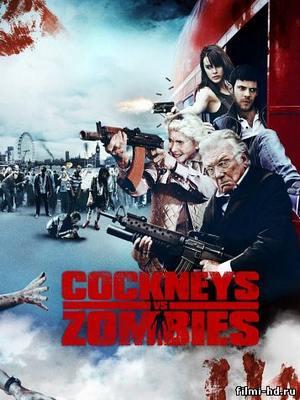 Кокни против зомби (2012) Смотреть онлайн бесплатно