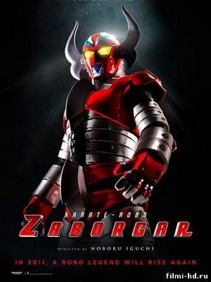 Каратэ-робот Заборгар  2011 Смотреть онлайн бесплатно