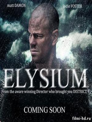 Элизиум (2013) Смотреть онлайн бесплатно