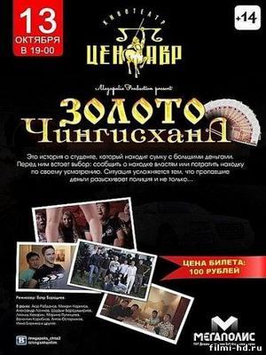 Золото Чингисхана  2012 Смотреть онлайн бесплатно