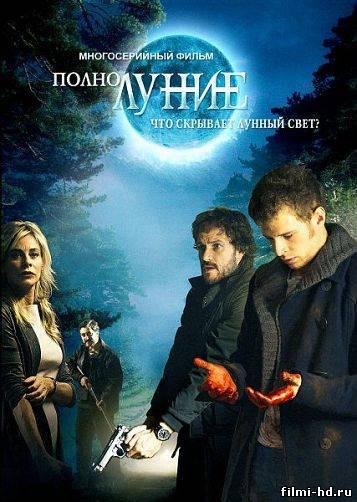 Полнолуние 1 сезон (2012) Смотреть онлайн бесплатно