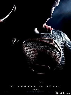 Человек из стали /  Man of Steel  2013 Смотреть онлайн бесплатно
