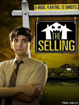 Как продать жуткое поместье 2011 Смотреть онлайн бесплатно