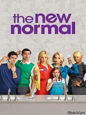 Новая норма 1 сезон 2012 Смотреть онлайн бесплатно