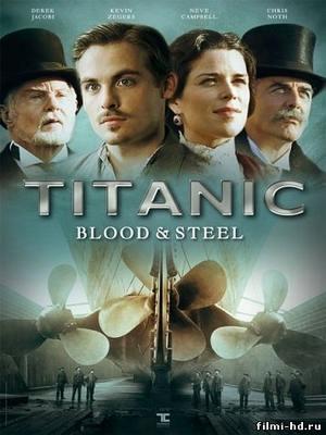 Титаник: Кровь и сталь 1 сезон (2012) Смотреть онлайн бесплатно