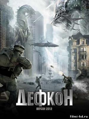 Дефкон (2010) Смотреть онлайн бесплатно