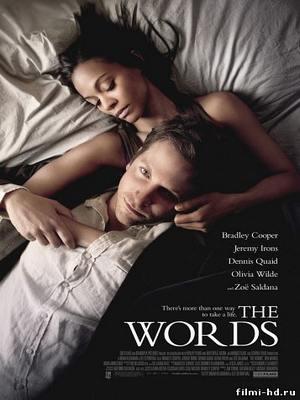 Слова  2012 Смотреть онлайн бесплатно