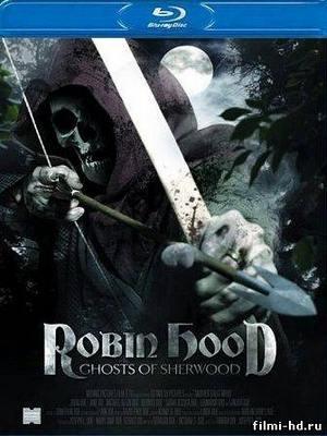 Робин Гуд: Призраки Шервуда  2012 Смотреть онлайн бесплатно
