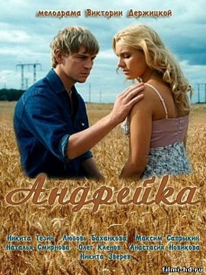 Андрейка 2012 Смотреть онлайн бесплатно