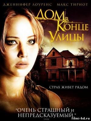 Дом в конце улицы 2012 Смотреть онлайн бесплатно