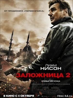 Заложница 2 (2012) Смотреть онлайн бесплатно