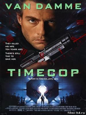 Патруль времени (1994) Смотреть онлайн бесплатно