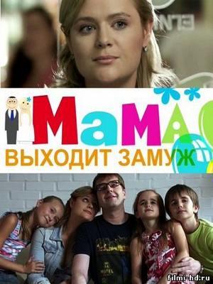 Мама выходит замуж (2012) Смотреть онлайн бесплатно