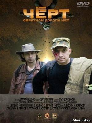 Черт 2012 Смотреть онлайн бесплатно