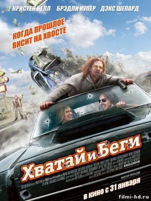 Хватай и беги (2012) Смотреть онлайн бесплатно