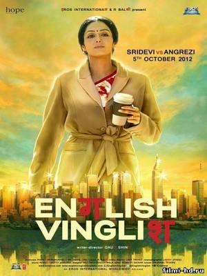 Инглиш-винглиш (2012) Смотреть онлайн бесплатно