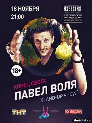 Концерт Павла Воли. Конец света (2012) Смотреть онлайн бесплатно