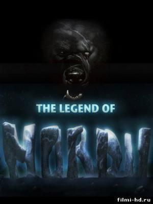 Легенда о МорДу (2012) Смотреть онлайн бесплатно