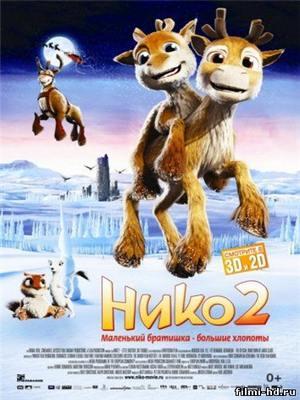 Нико 2 (2012) Смотреть онлайн бесплатно