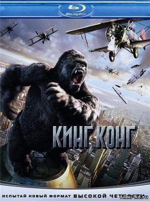 Кинг Конг (2005) Смотреть онлайн бесплатно
