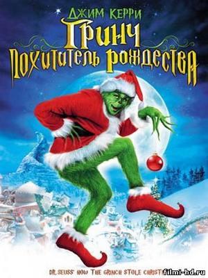 Гринч - похититель Рождества (2000) Смотреть онлайн бесплатно