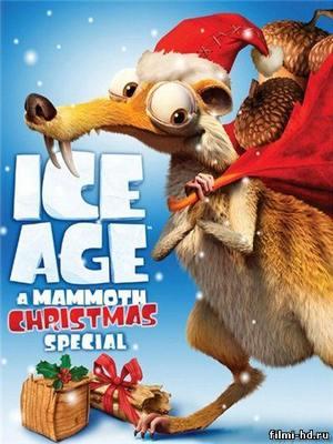 Ледниковый период: Рождество мамонта (2011) Смотреть онлайн бесплатно