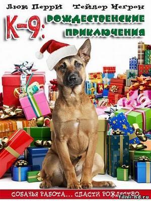 К-9: Рождественские приключения (2012) Смотреть онлайн бесплатно