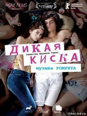 Дикая киска (2012) Смотреть онлайн бесплатно