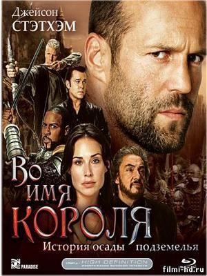 Во имя короля: История осады подземелья (2006) Смотреть онлайн бесплатно