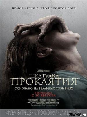 Шкатулка проклятия (2012) Смотреть онлайн бесплатно