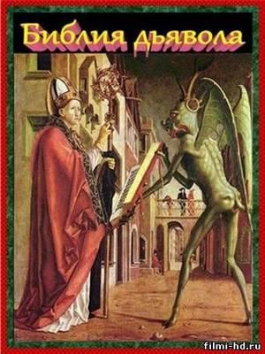 Библия Дьявола / Devils Bible (2008) Смотреть онлайн бесплатно