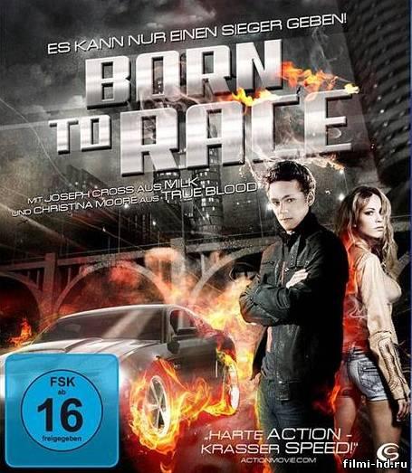 Прирожденный Гонщик / Born to Race (2011) Смотреть онлайн бесплатно
