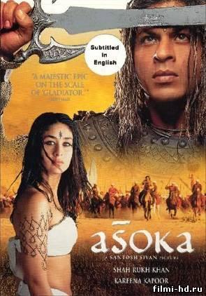 Император / Asoka (2001) Смотреть онлайн бесплатно