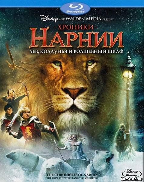 Хроники Нарнии: Лев, колдунья и волшебный шкаф Смотреть онлайн бесплатно