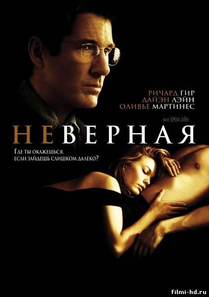 Неверная / Unfaithful (2002) Смотреть онлайн бесплатно