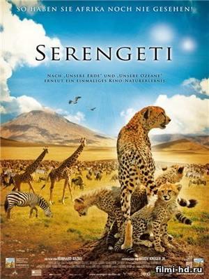 Национальный парк Серенгети 2011 Смотреть онлайн бесплатно