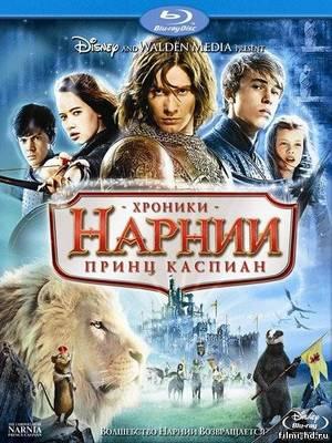 Хроники Нарнии: Принц Каспиан Смотреть онлайн бесплатно