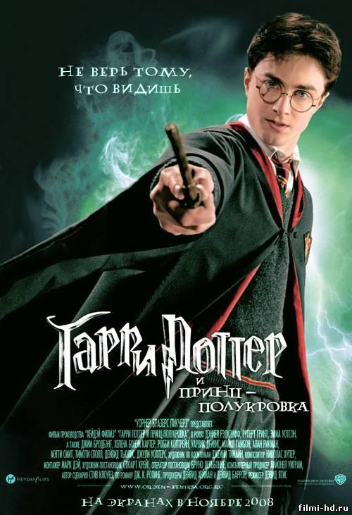 Гарри Поттер и Принц-полукровка (2009) Смотреть онлайн бесплатно