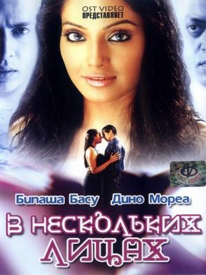 В нескольких лицах / Chehraa (2005) Смотреть онлайн бесплатно