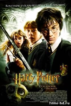Гарри Поттер и Тайная комната (2002) Смотреть онлайн бесплатно