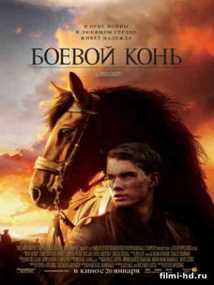 Боевой конь / War Horse 2011 Смотреть онлайн бесплатно