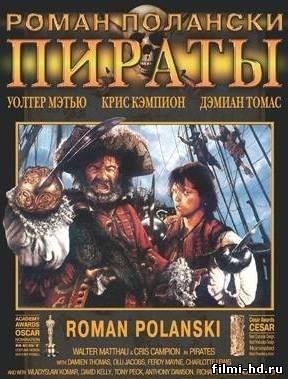 Пираты / Pirates 1986 Смотреть онлайн бесплатно