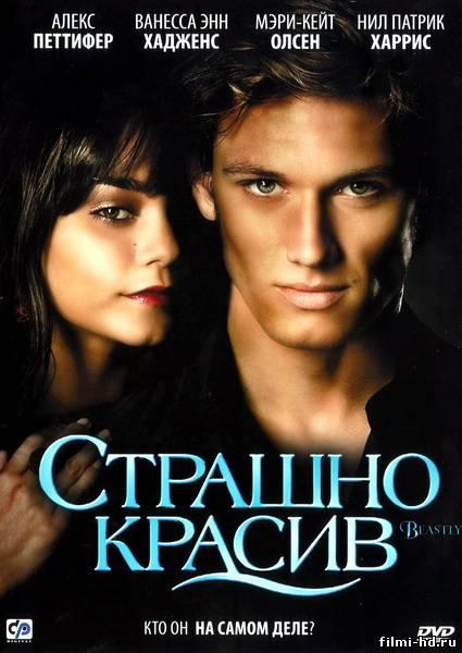 Страшно красив / Beastly (2011) Смотреть онлайн бесплатно