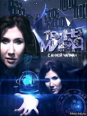 Всемирный заговор. Вторжение НЛО.2011 Смотреть онлайн бесплатно