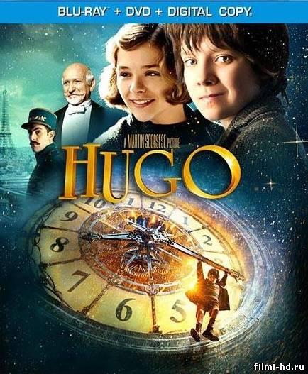 Хранитель времени / Hugo (2011) Смотреть онлайн бесплатно