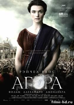 Агора / Agora (2009) Смотреть онлайн бесплатно