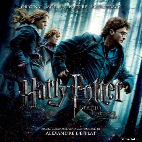 Гарри Поттер и Дары смерти: Часть 1  (2010) Смотреть онлайн бесплатно