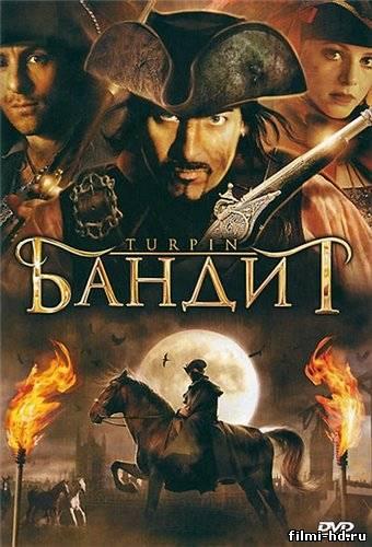 Бандит / Turpin (2009) Смотреть онлайн бесплатно